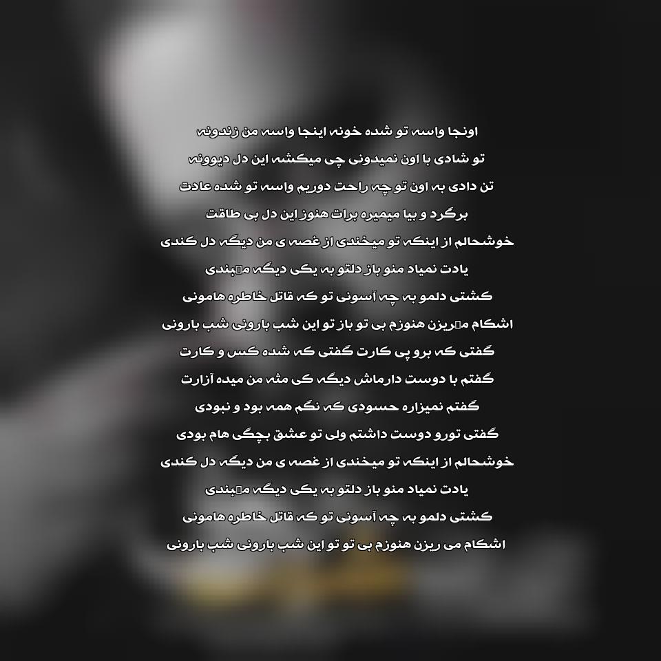 آهنگ جدید شب بارونی از رضا صادقی