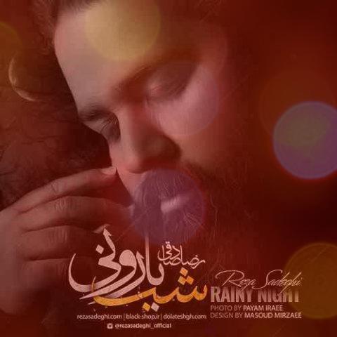 آهنگ شب بارونی از رضا صادقی
