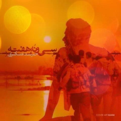 آهنگ سی و نه هفته از حمید عسکری