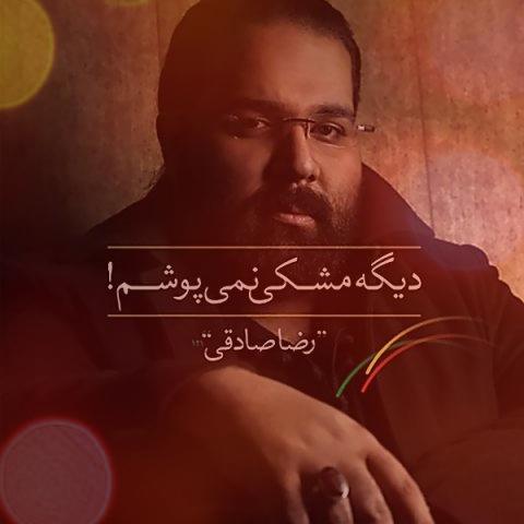 آهنگ دیگه مشکی نمی پوشم از رضا صادقی