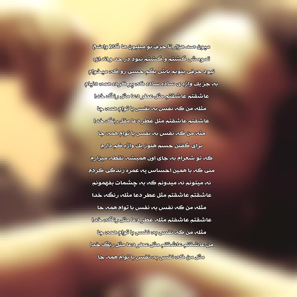 آهنگ جدید رضا صادقی به نام عاشقتم