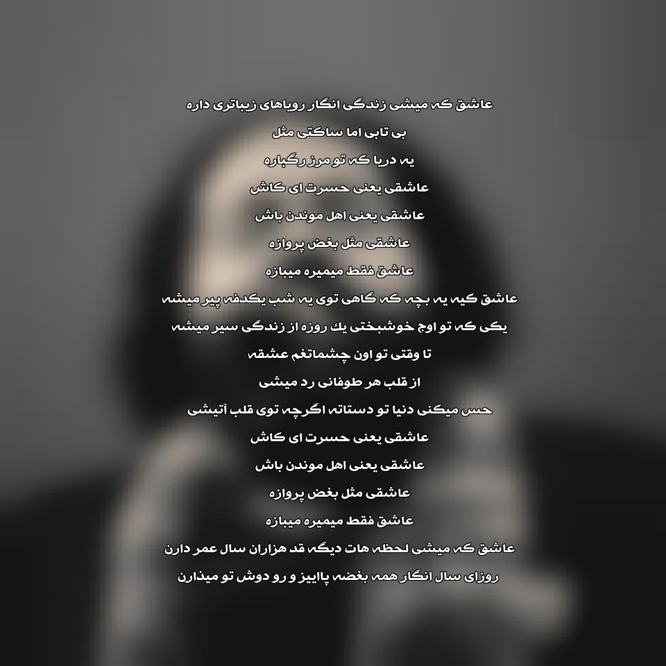 آهنگ جدید رضا صادقی به نام عاشقی
