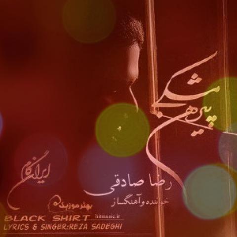 آهنگ آشنا از رضا صادقی