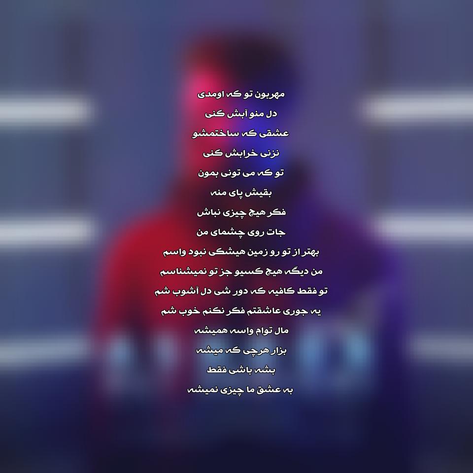 آهنگ جدید علی صدیقی به نام آشوب