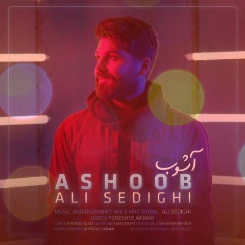 آهنگ آشوب از علی صدیقی