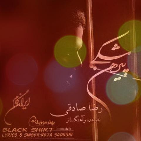 آهنگ بابای بارون از رضا صادقی