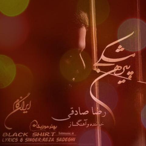 آهنگ بخشش (دکلمه) از رضا صادقی