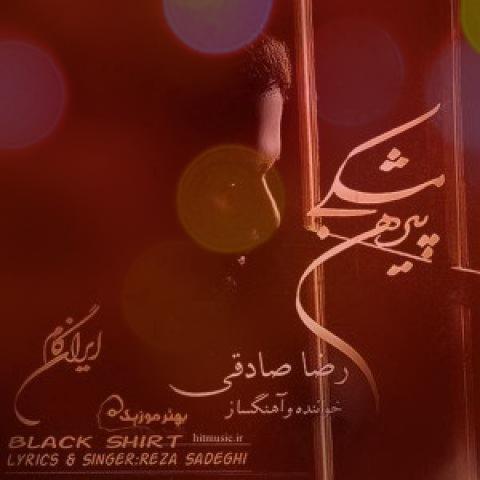 آهنگ بخشش از رضا صادقی