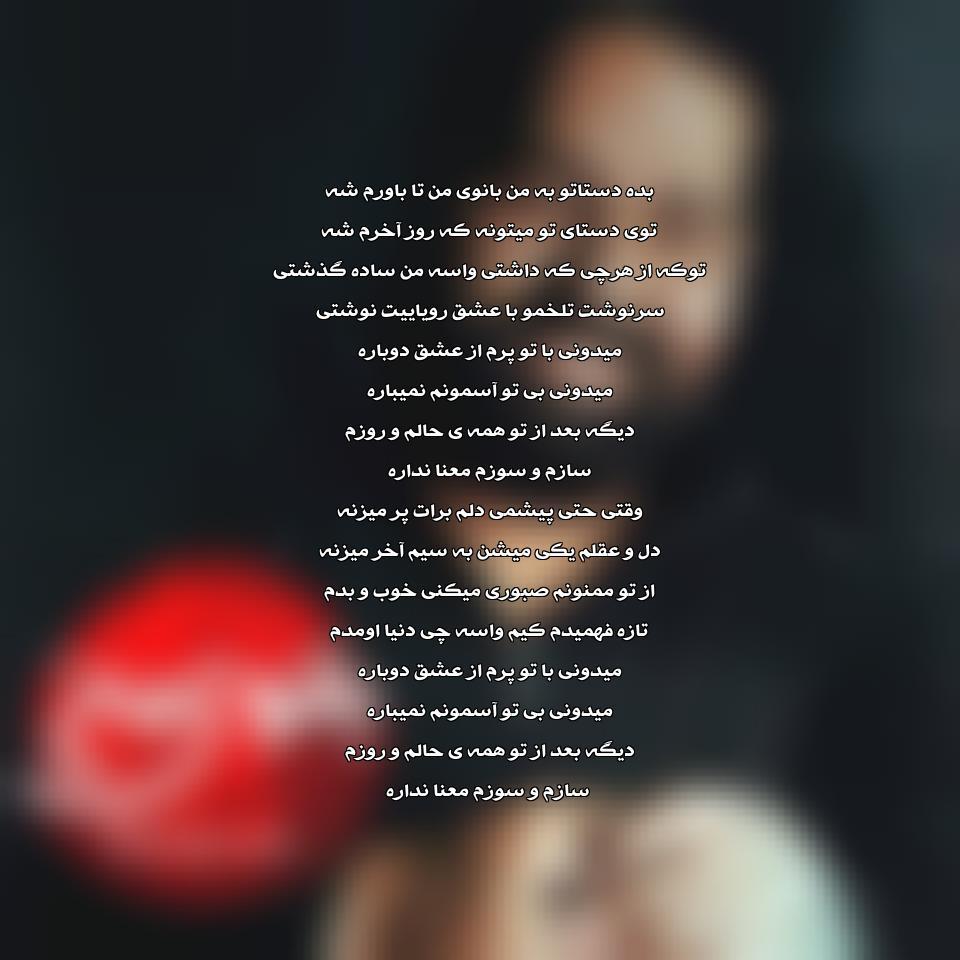 آهنگ فوق العاده زیبای رضا صادقی به نام بانوی من