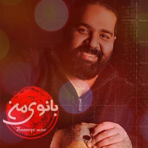 آهنگ بانوی من از رضا صادقی