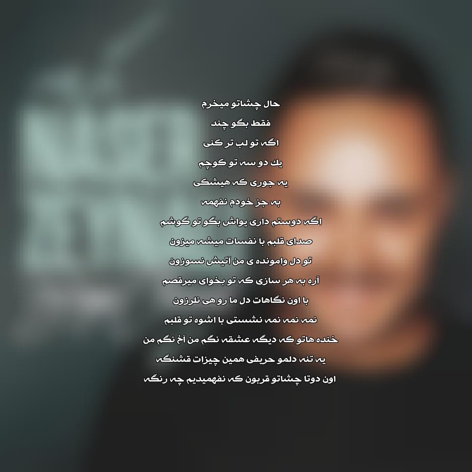 آهنگ جدید ناصر زینلی به نام بگو چند