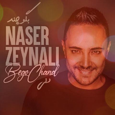 آهنگ بگو چند از ناصر زینلی
