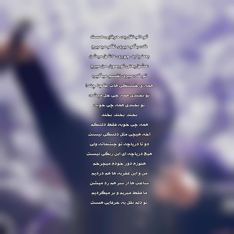 آهنگ جدید رضا صادقی به نام بخند