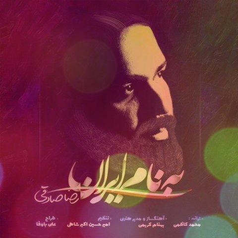 آهنگ ایران از رضا صادقی