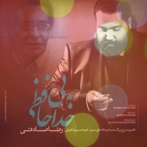 آهنگ بی خداحافظی از رضا صادقی