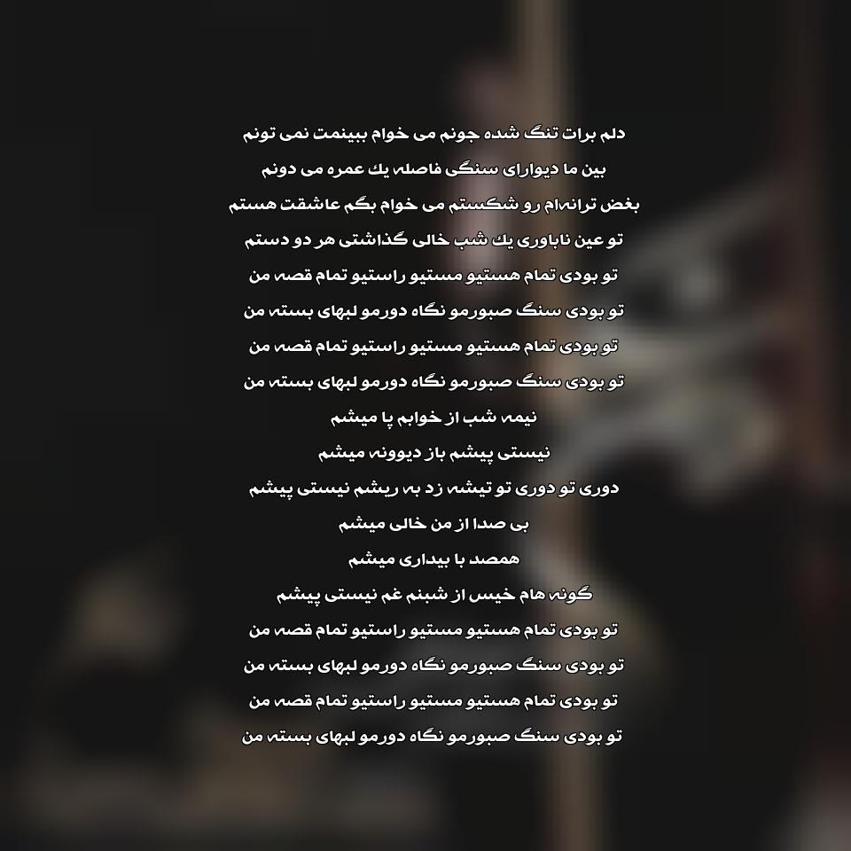 آهنگ جدید رضا صادقی به نام بغض ترانه