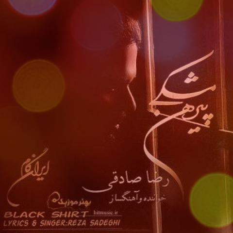 آهنگ بغض ترانه از رضا صادقی