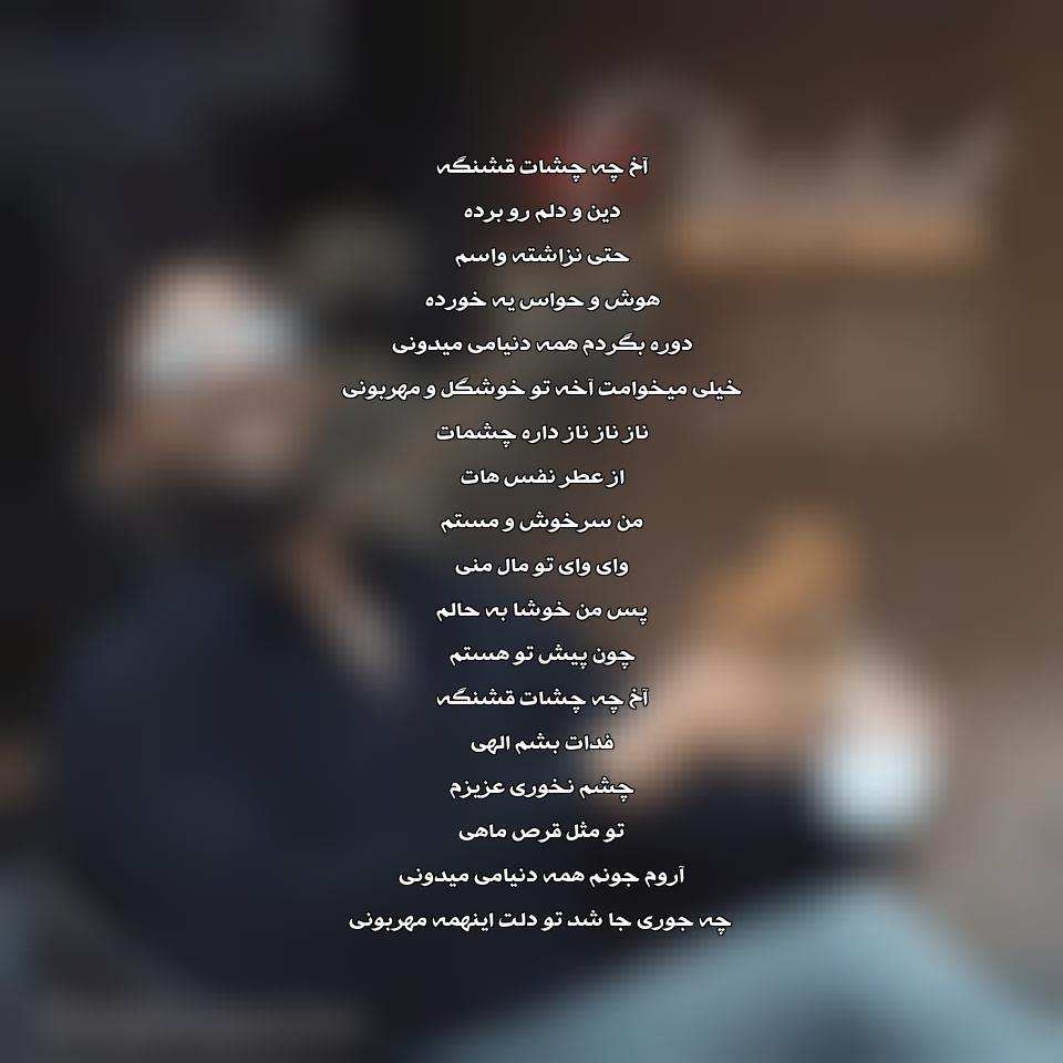 آهنگ جدید مصطفی نوروزی به نام چشات