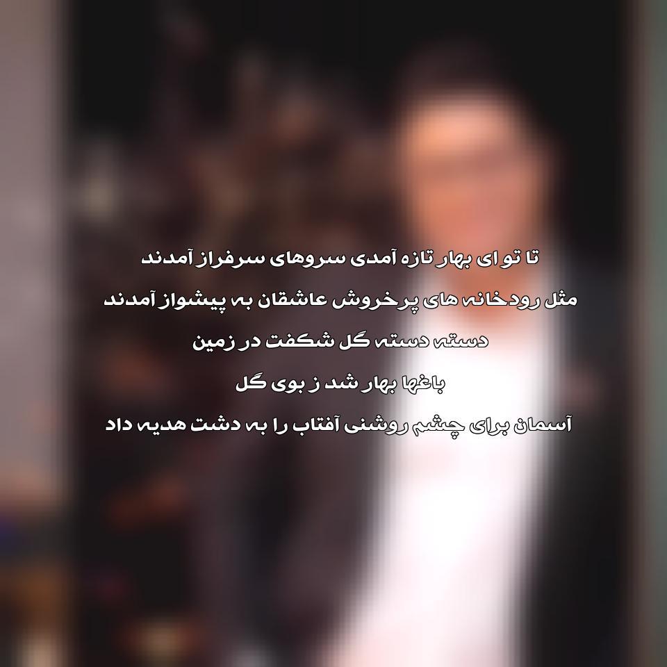آهنگ جدید حجت الله اشرف زاده به نام چشم روشنی