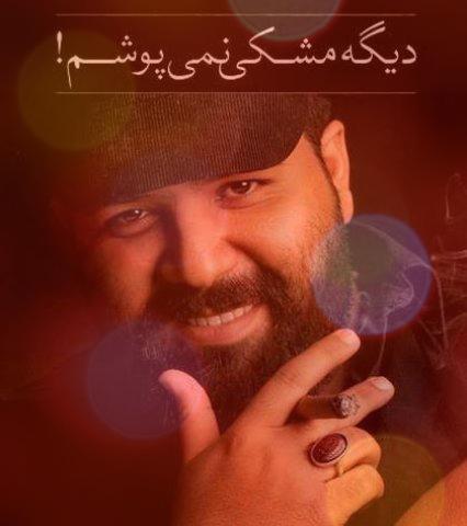 آهنگ دلیل بودن از رضا صادقی