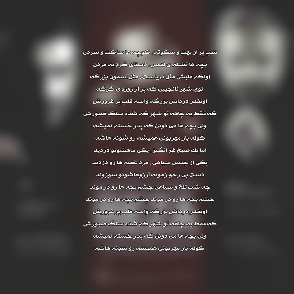 آهنگ جدید رضا صادقی به نام دستای یه مرد