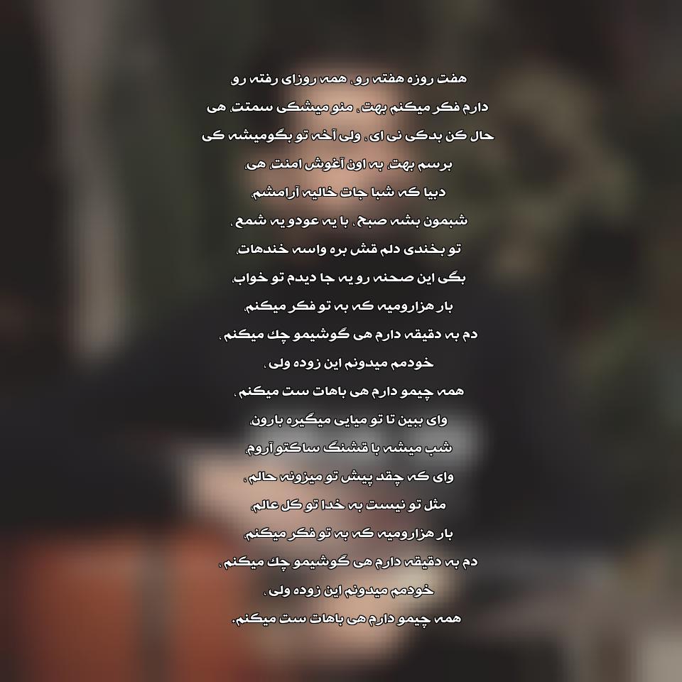 آهنگ جدید سهیل رحمانی به نام دژاوو