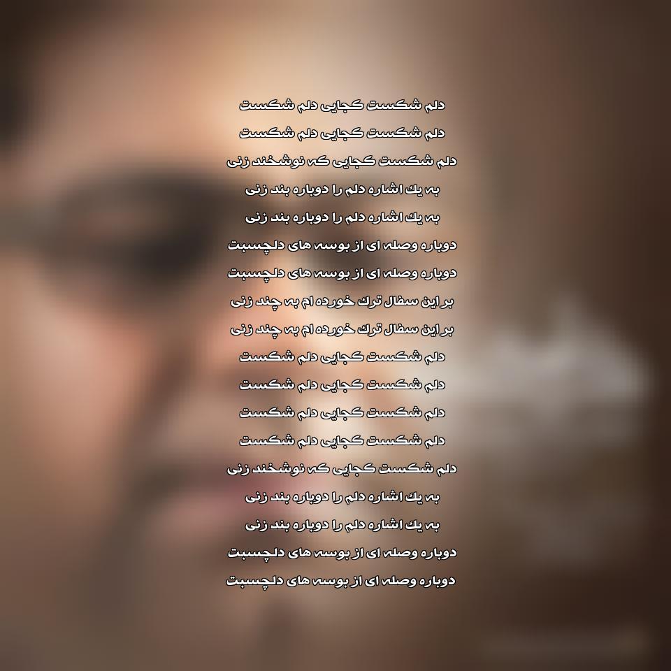 آهنگ جدید حجت اشرف زاده به نام دلم شکست