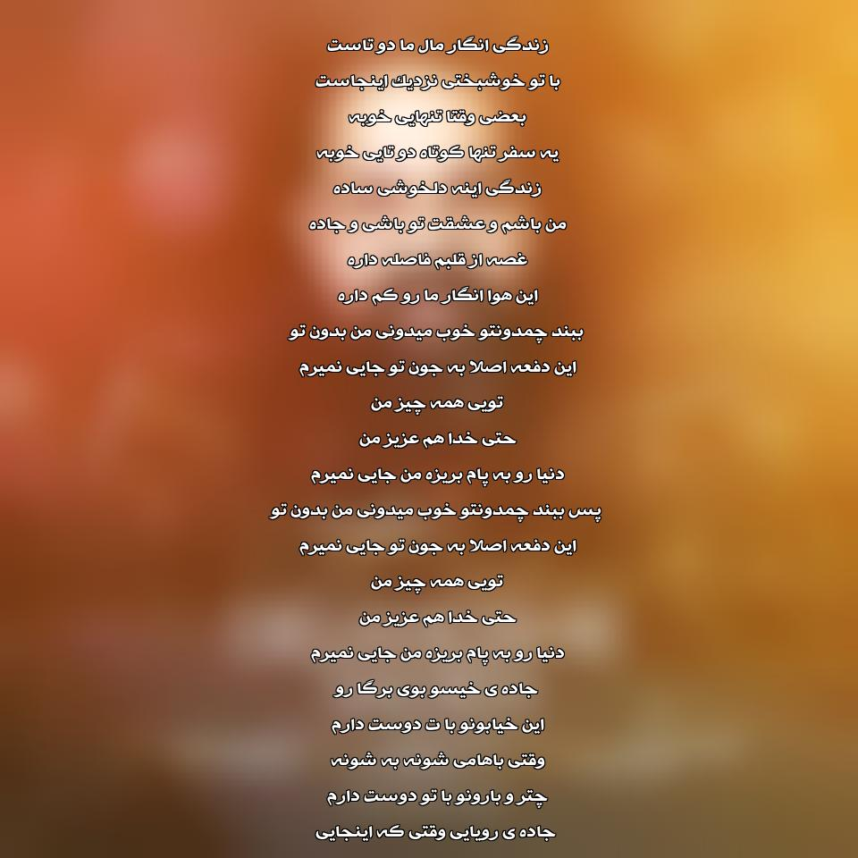 آهنگ جدید رضا صادقی به نام دلخوشی ساده
