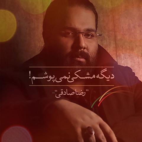 آلبوم دیگه مشکی نمی پوشم از رضا صادقی