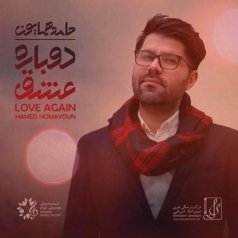 آلبوم دوباره عشق از حامد همایون