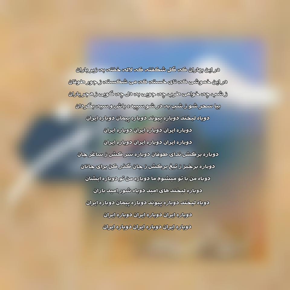 آهنگ جدید دوباره ایران از حجت اشرف زاده
