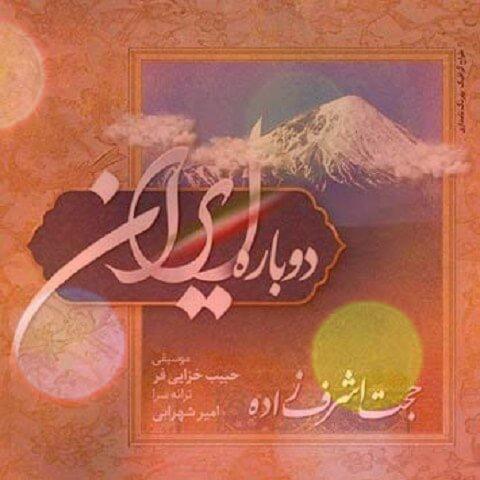 آهنگ دوباره ایران ۱ از حجت اشرف زاده