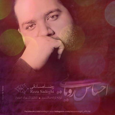 آهنگ احساس رویایی از رضا صادقی