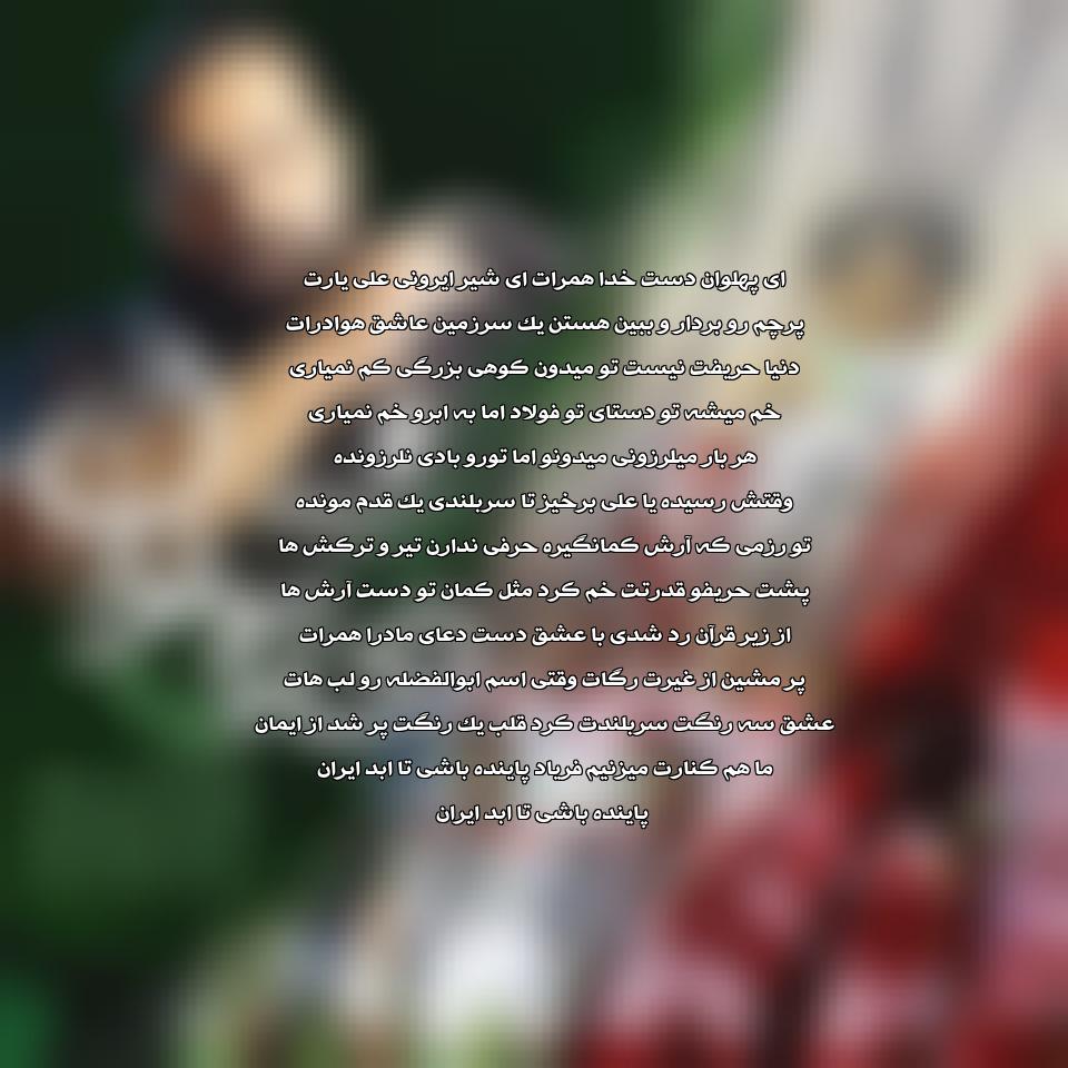 آهنگ جدید رضا صادقی به نام ای پهلوان