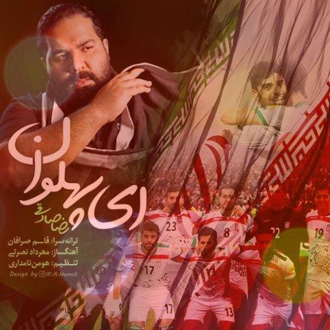 آهنگ ای پهلوان از رضا صادقی