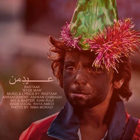 آهنگ عید من از رستاک