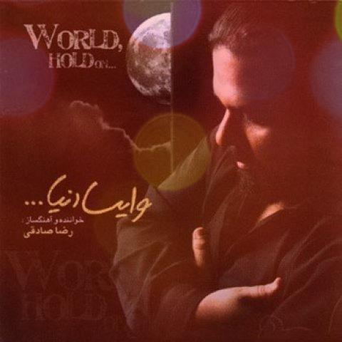 آهنگ فردا با ماست از رضا صادقی