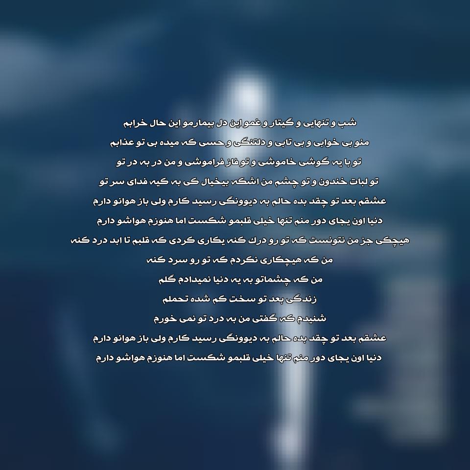 آهنگ جدید حمید عسکری به نام فاز فراموشی