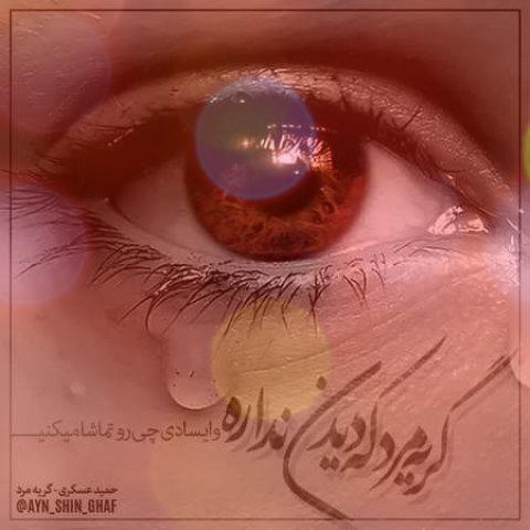 آهنگ گریه ی مرد از  حمید عسکری