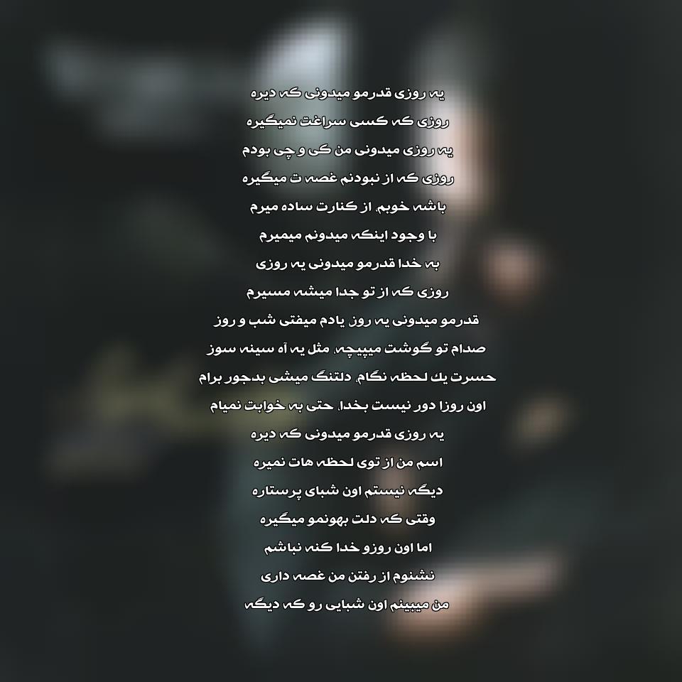 آهنگ جدید رضا صادقی بنام قدرمو میدونی یه روز