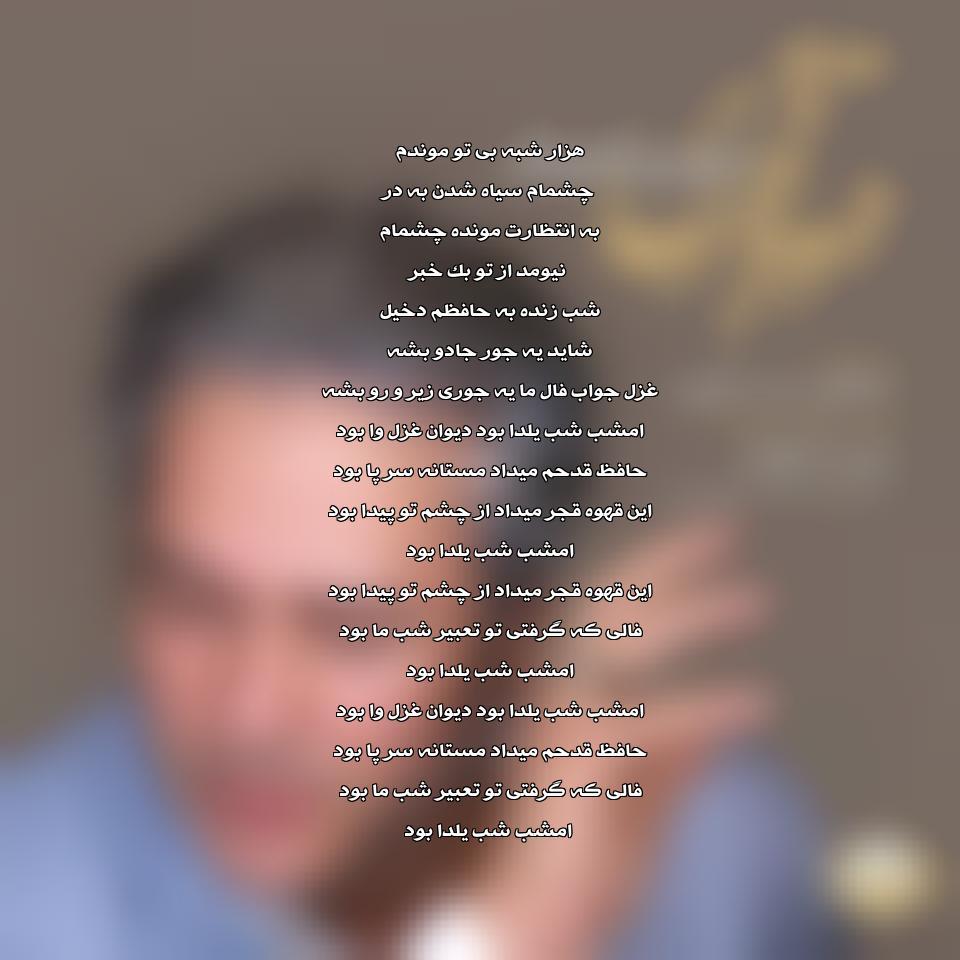 آهنگ جدید امیر تاجیک به نام قهوه قجری