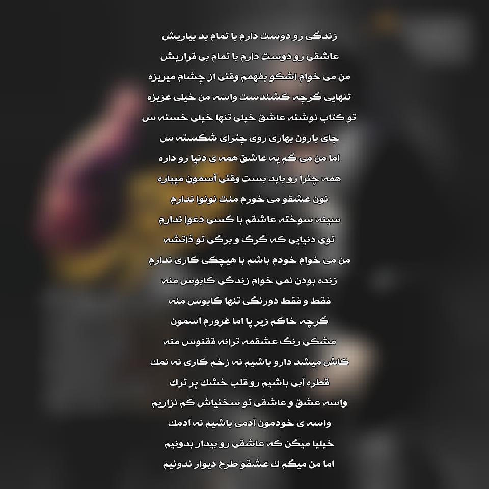 آهنگ جدید رضا صادقی به نام ققنوس