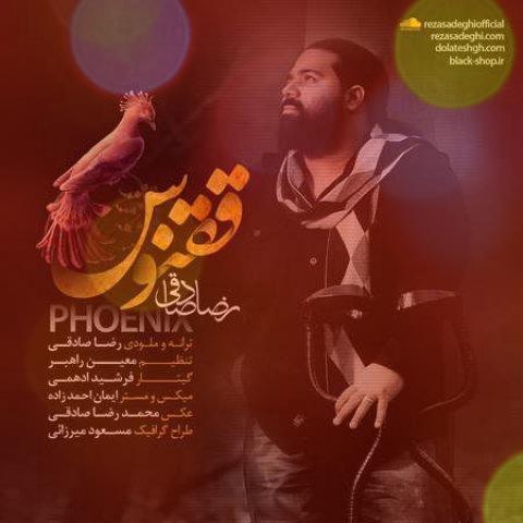 آهنگ ققنوس از رضا صادقی