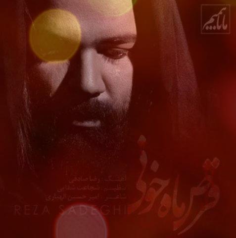 آهنگ قرص ماه خونی از رضا صادقی