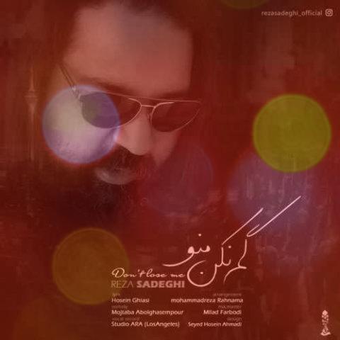 آهنگ گم نکن منو از رضا صادقی