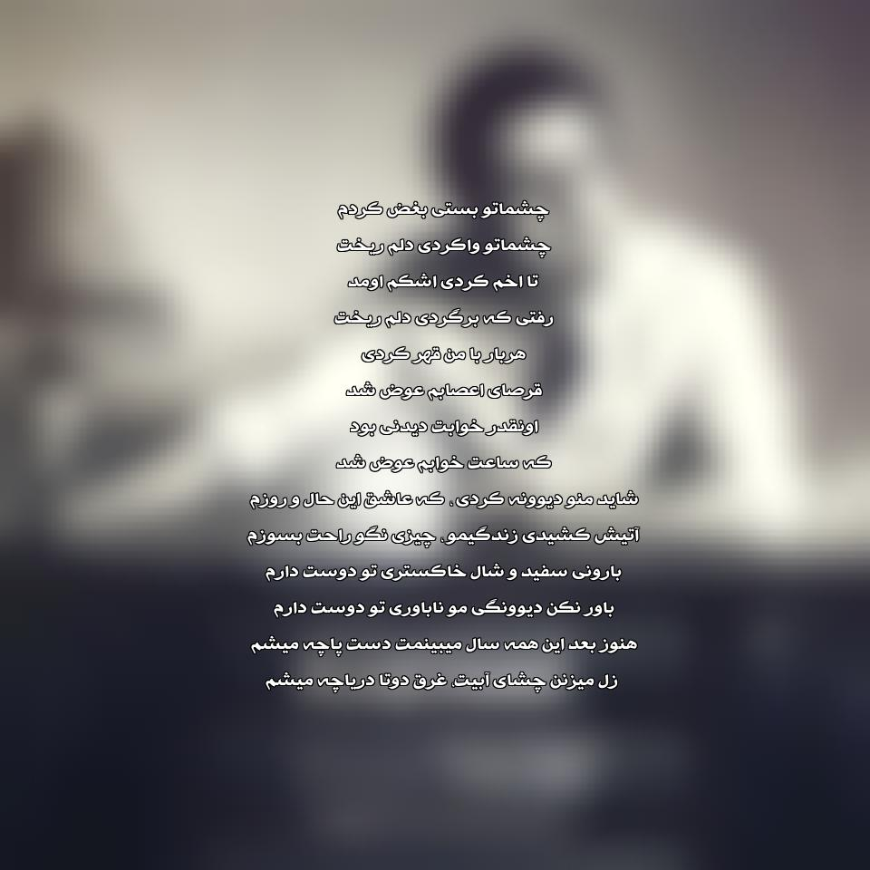 آهنگ جدید رستاک بنام حال و روز