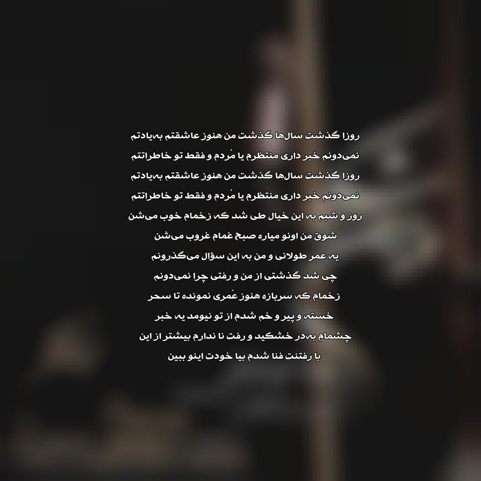 آهنگ جدید رضا صادقی به نام هنوز عاشقم