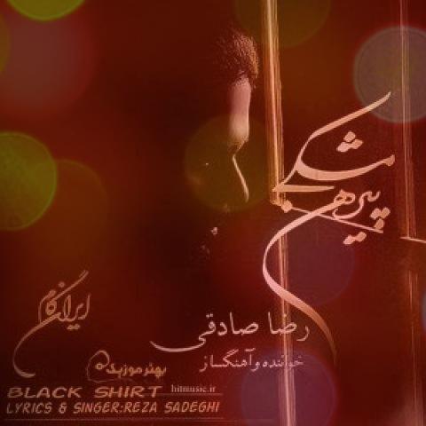 آهنگ هنوز عاشقم از رضا صادقی