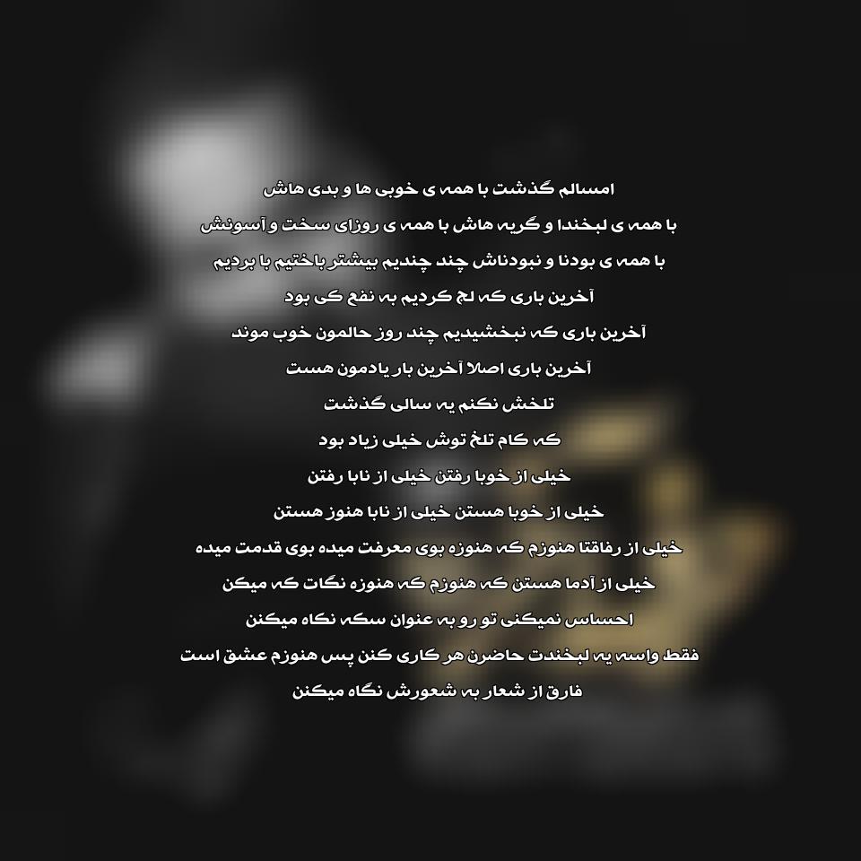 آهنگ جدید رضا صادقی به نام حرف آخر ۹۵