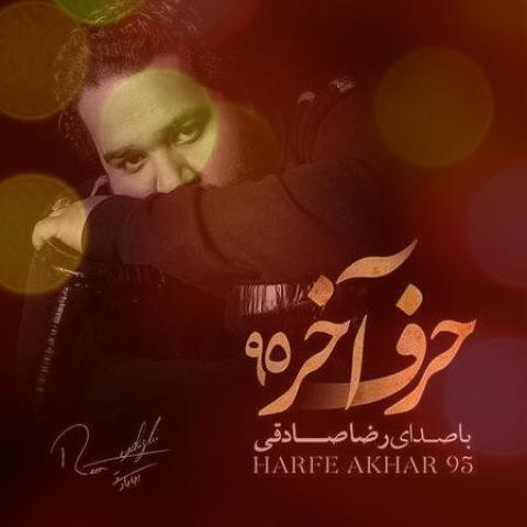 آهنگ حرف آخر ۹۵ از رضا صادقی